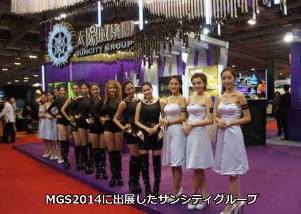 suncity_MGS2014