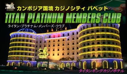 タイタンキングカジノホテル