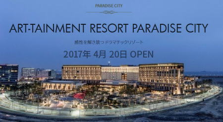 パラダイスシティ仁川オープン