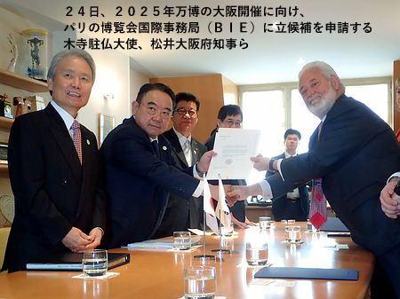 松井知事inパリ