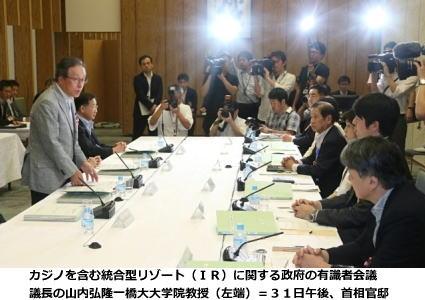 カジノを含む統合型リゾート(IR)に関する政府の有識者会議
