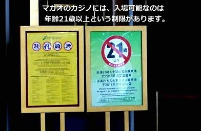 カジノ入場年齢制限