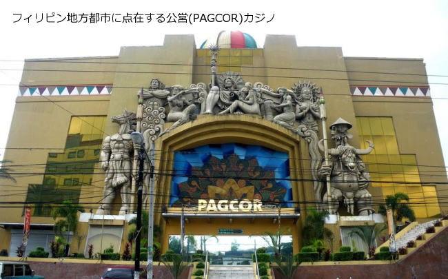 フィリピン地方都市に点在する公営(PAGCOR)カジノ